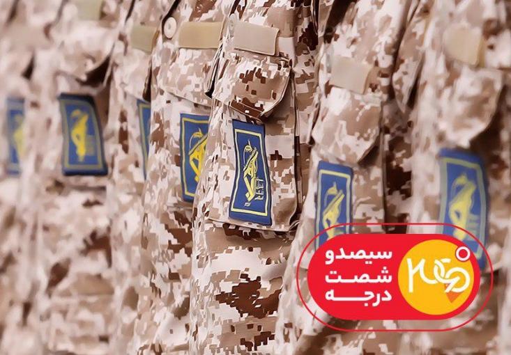 جدیدترین قسمت از برنامه تلویزیونی «360 درجه» به اقدام دولت آمریکا و قرار دادن نام سپاه پاسداران انقلاب اسلامی در فهرست گروههای تروریستی میپردازد.
