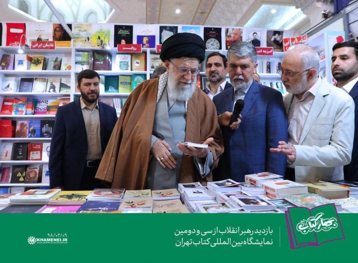 رهبر معظم انقلاب اسلامی صبح امروز با حضور در مصلای امام خمینی(ره) از نمایشگاه بین المللی کتاب تهران بازدید کردند و تذکراتی را در خصوص وضعیت کاغذ و کتاب به وزرای دولت دادند.