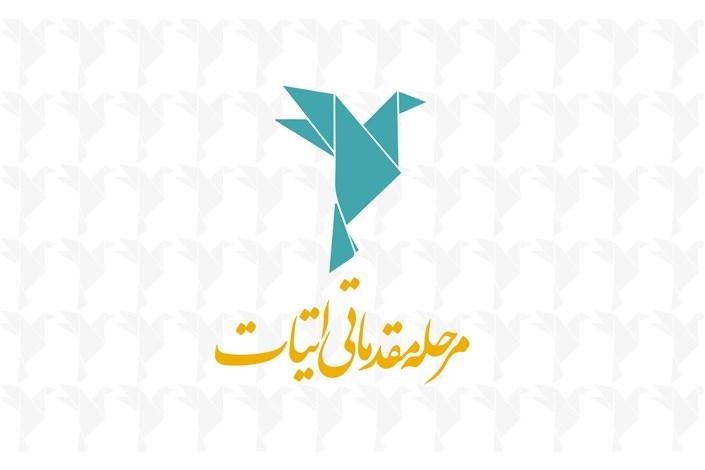 تاکنون 41 مجموعه از 21 استان برای برگزاری مرحله مقدماتی اعلام آمادگی کردهاند. که در جدول زیر تعداد مجموعهها در هر استان قابل مشاهده است.