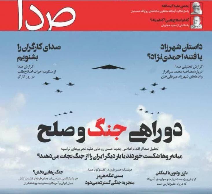قطعا این صفحه در تاریخ مطبوعات ایران و بلکه به عنوان یکی از نشانهها در تاریخ سیاسی این دهه خواهد ماند. اینکه چطور در اوج جنگ سیاسی، اقتصادی و رسانهای آمریکا علیه ملت ایران، یک نشریه ایرانی عملیات رسانهای دشمن را در داخل تکمیل میکند.