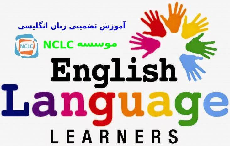 هر شخص دلایل خود را برای یادگیری زبان انگلیسی دارد. برخی برای تحصیل در یک کشور انگلیسی زبان ، برخی برای کار ، عده ای هم برای لذت بردن از تماشای فیلم و خواندن کتاب و گوش کردن به آهنگ و یا گذراندن امور رایج در سفر نیاز به یادگیری زبان انگلیسی دارند.