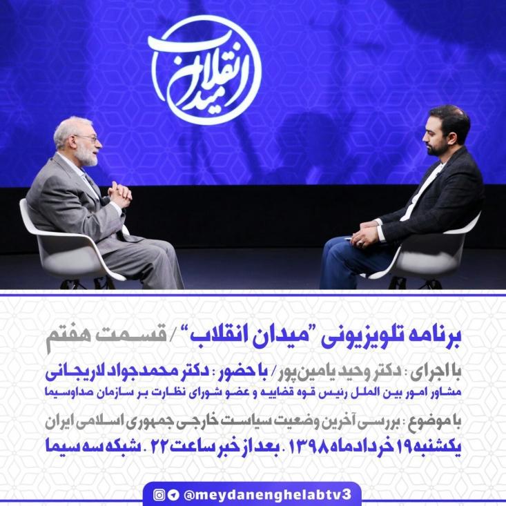 جواد لاریجانی مهمان جدیدترین برنامه میدان انقلاب است.