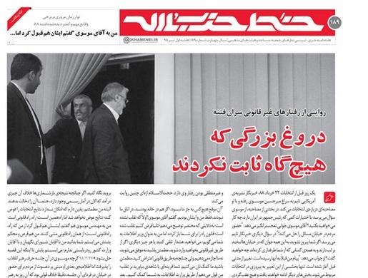 صد و هشتادو نهمین شمارهی هفتهنامهی خط حزبالله منتشر شد.