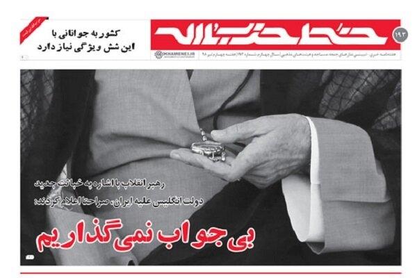 صد و نود و سومین شمارهی هفتهنامه خط حزبالله با عنوان «بیجواب نمیگذاریم» منتشر شد.