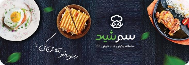 اگر شما در کلانشهری مانند کرج یا تهران زندگی میکنید و مشغلههای کاری، فرصت درست کردن غذا را از شما گرفتهاند، اکنون از طریق سفارش اینترنتی غذا این امکان برای شما فراهم شده که نه تنها در زمان بلکه در هزینههای خود نیز صرفهجویی کنید.