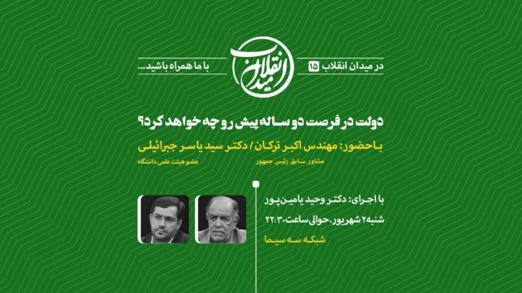 اکبر ترکان و سید یاسر جبرائیلی در جدیدترین برنامه تلویزیونی میدان انقلاب مناظره میکنند.