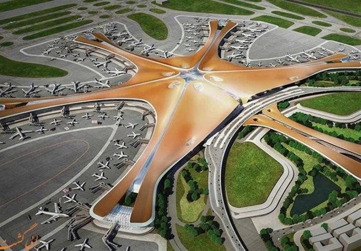 فرودگاه جدید پکن که به شکل ستاره دریایی و طی تنها چهار سال ساخته شده فعالیت خود را به طور رسمی آغاز کرد. قرار است در کمتر از دو سال ظرفیت جا به جایی مسافران در این فرودگاه عظیم به سالی ۱۰۰ میلیون نفر برسد.