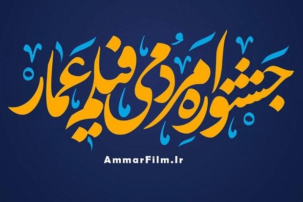 دبیرخانه جشنواره مردمی فیلم عمار، فراخوان دهمین دوره این رویداد سینمایی را منتشر کرد.