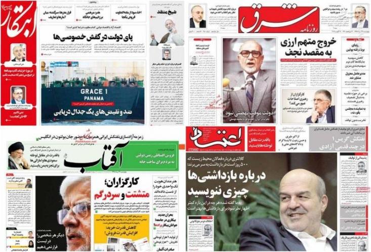 فقدان گزارشی قابل عرضه و استفاده برای مردم در گفتوگوی روحانی با خبرنگاران موجب شد روزنامههای حامی دولت، تیتری غلطانداز را برای این سخنان انتخاب کنند.