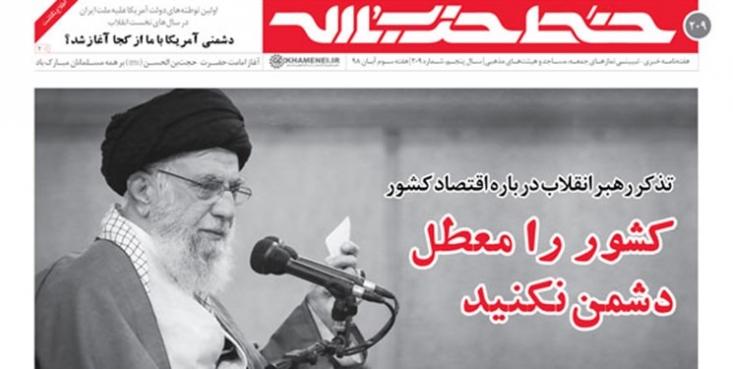 شماره جدید هفتهنامه خط حزبالله با عنوان «کشور را معطل دشمن نکنید» منتشر شد.