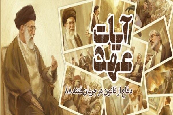 آیات عهد، یک روایت تصویری ویژه از چهل سال فعالیتها و نقاط مهم عملکرد انقلابی حضرت آیتالله سیدعلی خامنهای است.
