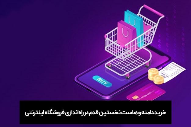 بسیاری از افرادی که در دنیای حقیقی صاحب کسب و کار و یا فروشگاه هستند، مایلاند حوزه کسب و کار خود را به دنیای مجازی اینترنت نیز گسترش بدهند. به همین دلیل است که تجارت در اینترنت بیشتر از دنیای واقعی رونق دارد.