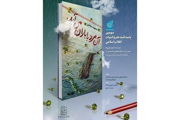 تقریظ رهبر انقلاب بر کتاب «آن مرد با باران میآید» نوشته وجیهه علیاکبری سامانی منتشر شد.