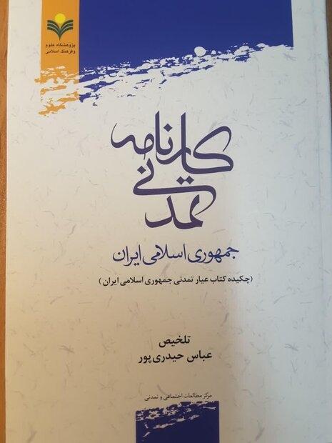 کارنامه تمدنی جمهوری اسلامی ایران از سوی مرکز مطالعات اجتماعی و تمدنی در پژوهشگاه علوم و فرهنگ اسلامی منتشر شد.
