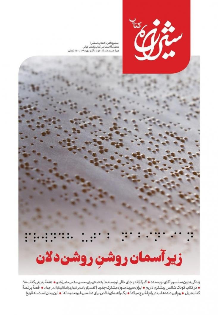 شماره 40 و 41 ماهنامه «شیرازه کتاب» منتشر شد.