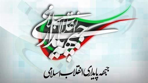خلاصه سوابق و فعالیتهای نامزدهای جبهه پایداری در تهران منتشر شد.