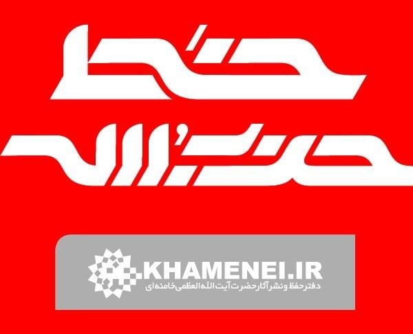 دویستوبیستوهفتمین شمارهی هفتهنامهی خط حزبالله با عنوان «یازده دقیقه متفاوت» منتشر شد.