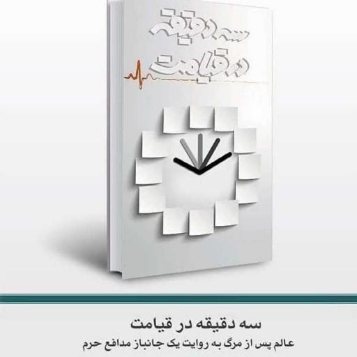کتاب «سه دقیقه در قیامت» ویژگیهای منحصر بهفردی دارد که باعث شده توسط مردم دست به دست شود و در سخترین روزهای صنعت نشر رکورد فروش را در اختیار خود قرار دهد.