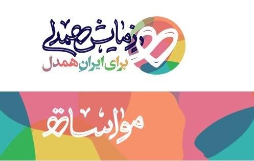 هدف از این پویش، فراگیر شدن مفهوم مواسات در جامعهی اسلامی است.