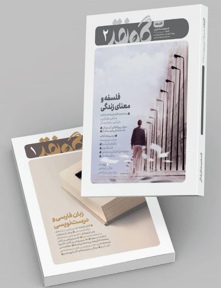 دومین شمارۀ مجلۀ «گاهِ نقد»، مجلۀ تخصصی بررسی و نقد کتاب، اینبار با موضوع «فلسفه و معنای زندگی» روی دکۀ روزنامهفروشیها رفت.