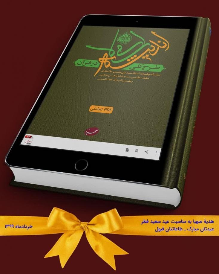 قالب جدید کتاب طرح کلی اندیشه اسلامی در قرآن توسط انتشارات صهبا همزمان با عید فطر منتشر شد.