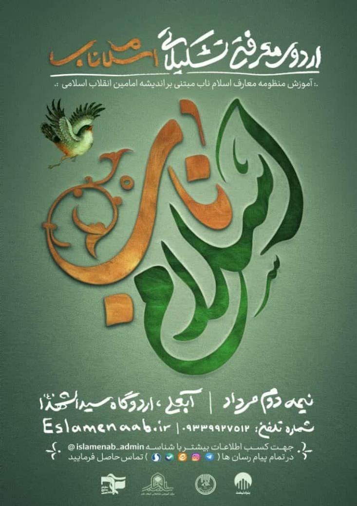 ثبت نام چهارمین دوره معرفتی-تشکیلاتی اسلام ناب ویژه طلاب و دانشجویان از 30 خرداد ماه آغاز میشود.