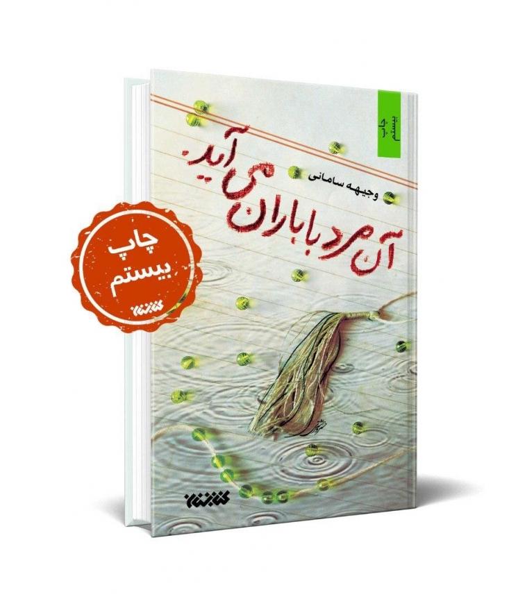 چاپ بیستم «آن مرد با باران میآید» اثر خانم وجیهه سامانی منتشر شد.