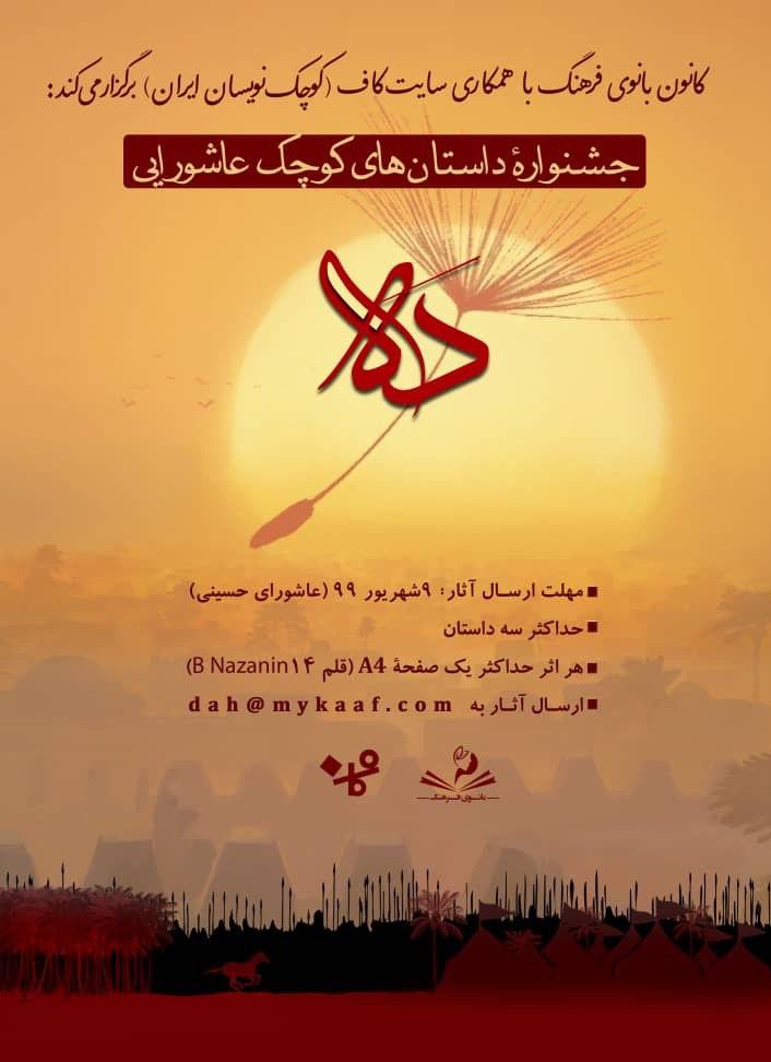 سارا عرفانی از برگزاری «جشنواره دَه» خبر داد و گفت: کانون بانوی فرهنگ با همکاری سایتِ کاف جشنواره «داستانهای کوچک عاشورا» را برگزار میکند.