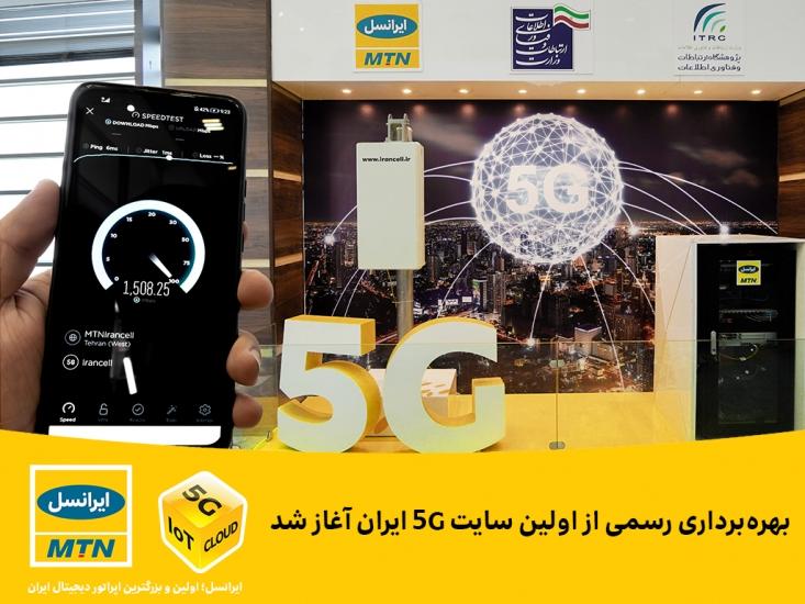 با بهرهبرداری از نخستین سایت 5G ایران توسط رئیسجمهوری، فناوری نسل پنجم تلفن همراه به صورت رسمی وارد ایران شد.