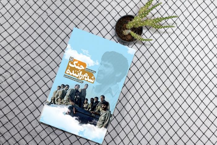 کتاب «شدم راننده جنگ»، روایت خاطرات حاج علی اکبر دانشور، به قلم رضا قلیزاده علیار توسط سوره مهر منتشر شد.