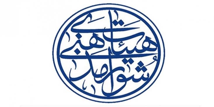 شورای هیئات مذهبی کشور در خصوص مجالس محرم و تجمعات مذهبی و عمل به رهنمودهای مقام معظم رهبری بیانیهای صادر کرد.