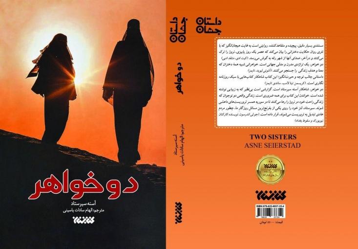 داستانی جدید از زنان سرسپرده داعش در کتابستان معرفت منتشر شد.