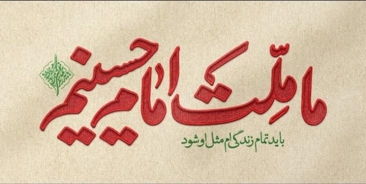 در آستانه فرا رسیدن ماه محرم، دیوارنگاره میدان ولیعصر(عج) به جمله عاشورایی شهید حاج قاسم سلیمانی مزین شد.