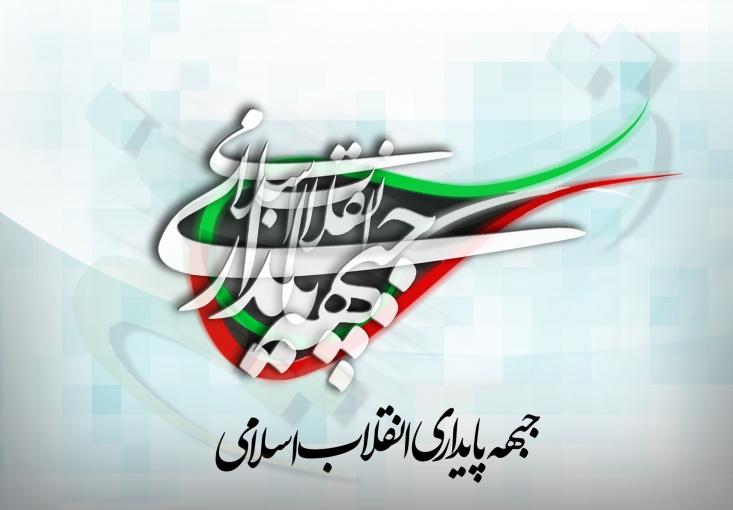 در آخرین جلسه مجمع عمومی حزب پایداری انقلاب اسلامی، با برگزاری انتخابات شورای مرکزی ۱۷ عضو اصلی و ۵ عضو علیالبدل انتخاب شدند.