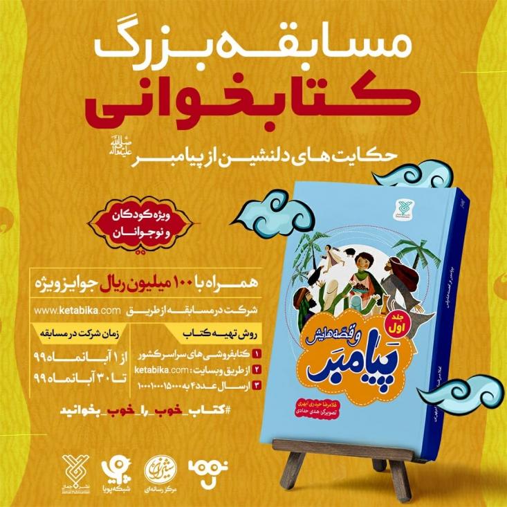 مسابقه بزرگ کتابخوانی «پیامبر و قصههایش» ویژه کودکان و نوجوانان با همکاری شبکه کودک، مرکز رسانهای شیرازه و انتشارات جمال برگزار میشود.