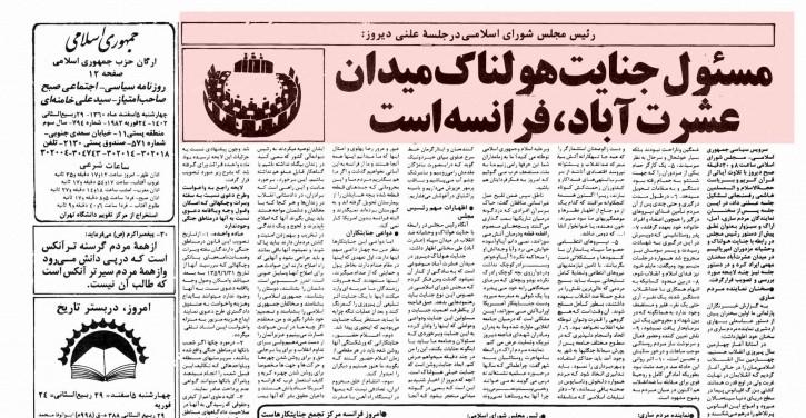 بعد از جنایت منافقین در سال ۶۰، حجتالاسلام هاشمی رفسنجانی با اشاره به نقش فرانسه در این جنایت گفت: ما از فرانسه به این آسانی نخواهیم گذشت و اگر ما هم بگذریم مردم ما که جسدهای قطعه قطعه شده بچههایشان را به گورستان بردهاند نمیگذرند.