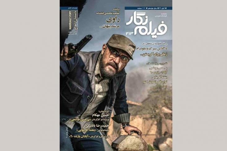 نسخه دیجیتال شماره جدید(آبان 99) ماهنامه فیلمنامهنویسی فیلمنگار در سایت این ماهنامه تخصصی قرار گرفت.