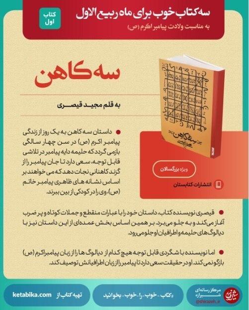 کتاب «سه کاهن» رمانی است به قلم مجید قیصری و به دنبال ایجاد نسبت انسانی مخاطب با پیامبر اکرم(ص) است.