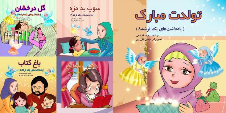 پنج جلد جدید از مجموعه ده جلدی «یادداشتهای یک فرشته» از سوی مؤسسه قدرولایت منتشر شد.